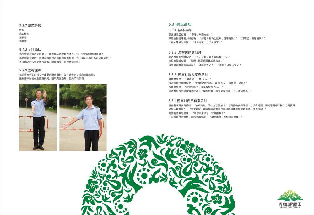 青秀山员工职业形象及服务礼仪规范2